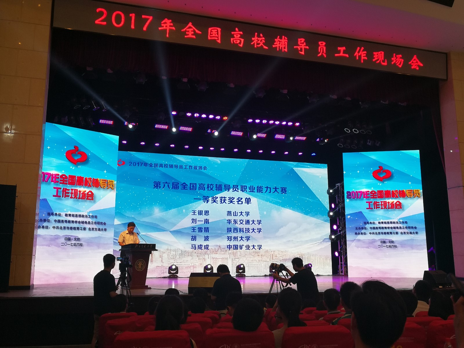 『易•学工』王雪婧荣获第六届全国辅导员职业能力大赛决赛一等奖