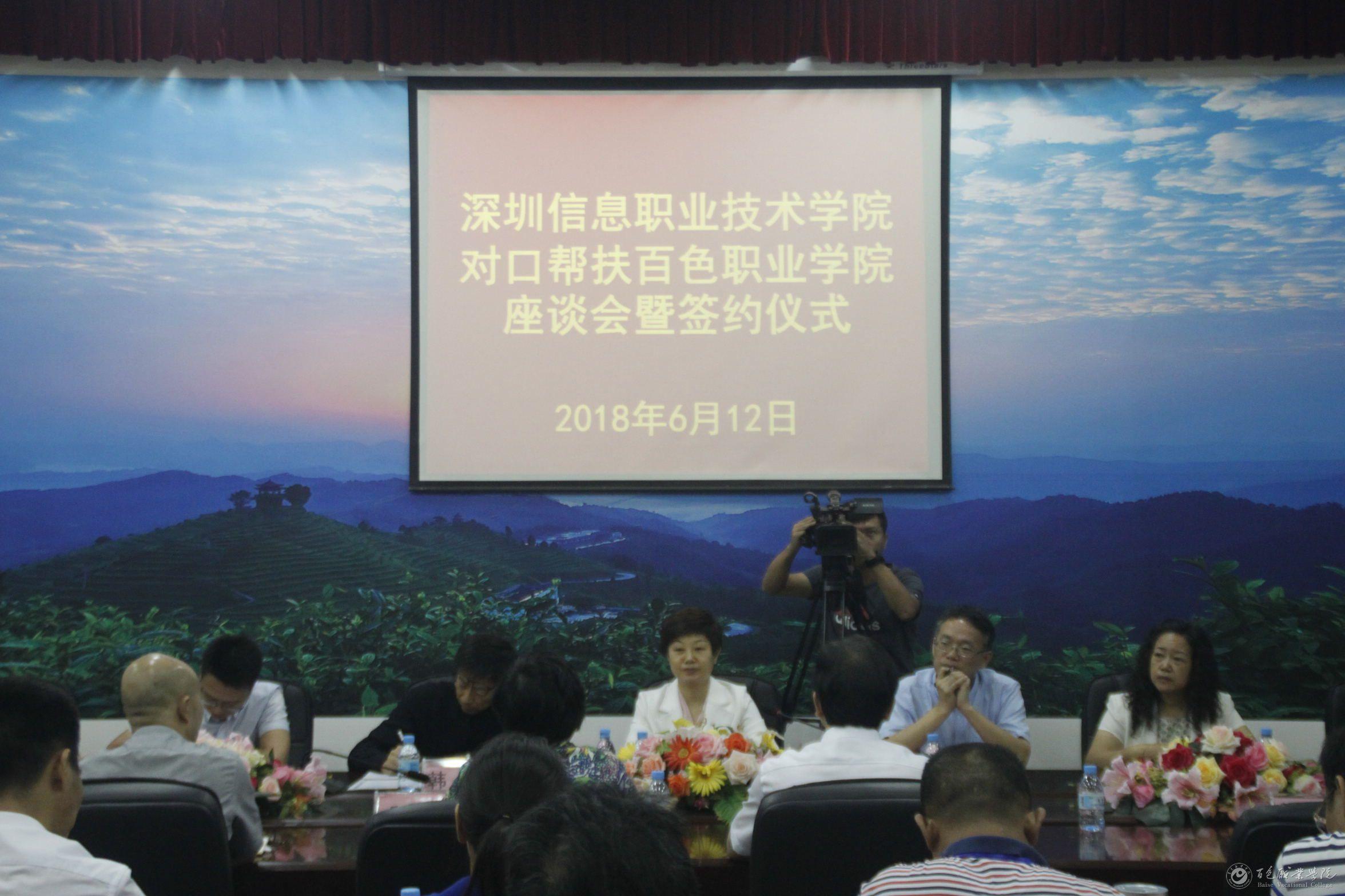 深圳信息职业技术学院与百色职业学院签订帮扶协议