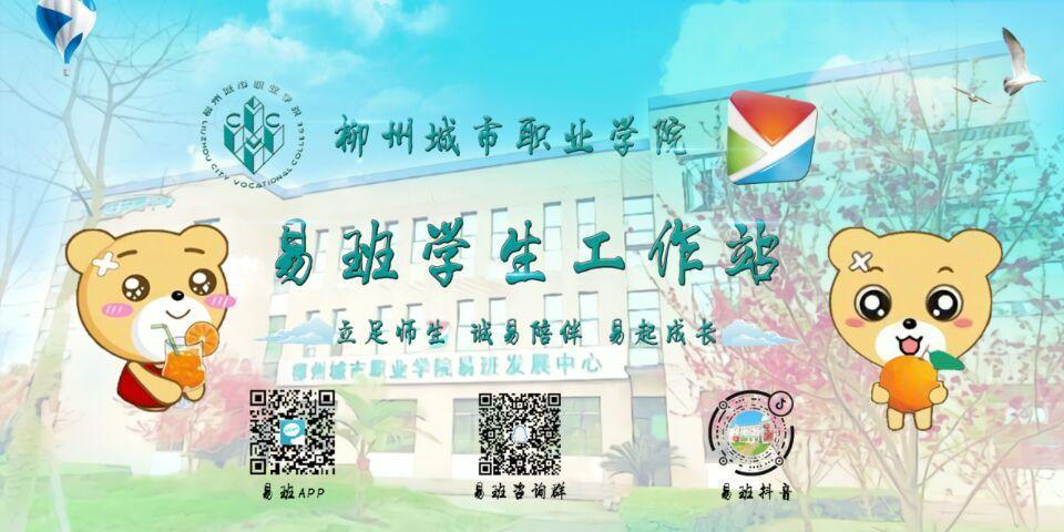 【易·公示】柳州城市职业学院2019—2020学年度国家奖学金候选人名单公示