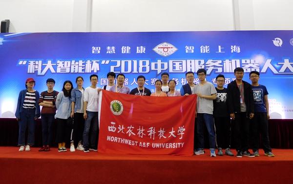 我校学子在2018中国服务机器人大赛中再获佳绩