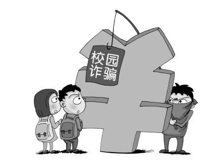 【西南科技大学】易班迎新篇之——开学防诈骗