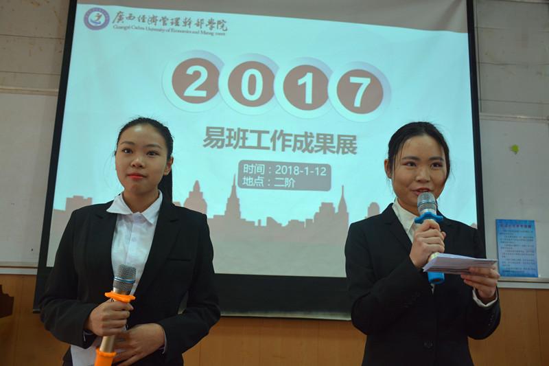 【广西经济管理干部学院】学院举行2017年易班工作成果展示会