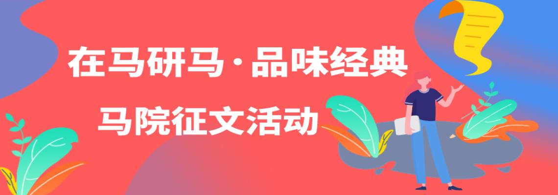 """马克思主义学院""""在'马'研'马',品味经典""""征文活动"""
