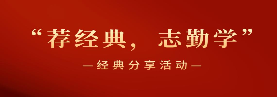 """马克思主义学院本科生""""荐经典,志勤学""""活动报名"""