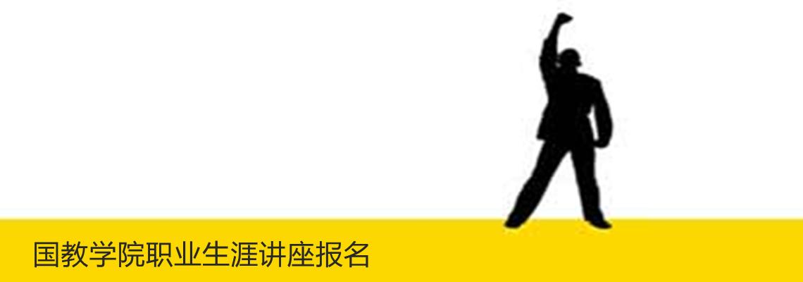 【国教学院】职业生涯讲座报名