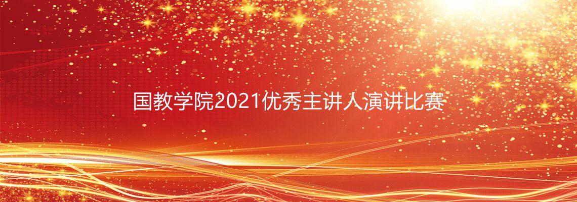 【国教学院】2021优秀主讲人演讲比赛