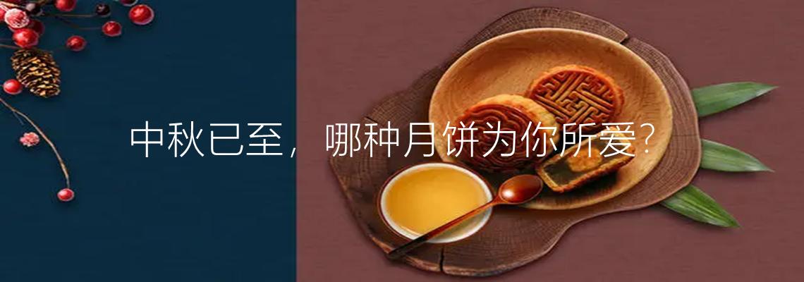 【国教学院】中秋已至,哪种月饼为你所爱?