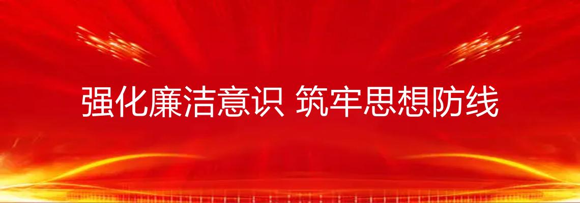 【国教学院】强化廉洁意识 筑牢思想防线