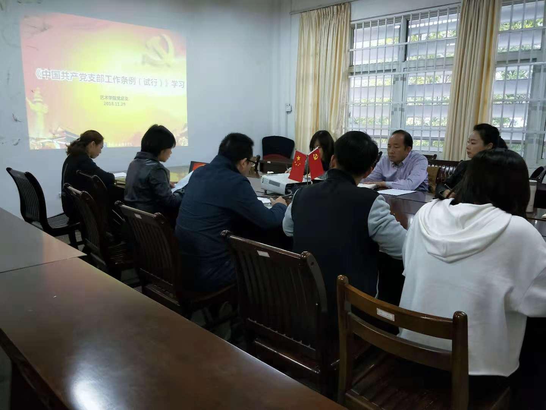 艺术学院党总支组织学习《中国共产党支部工作条例(试行)》文件精神