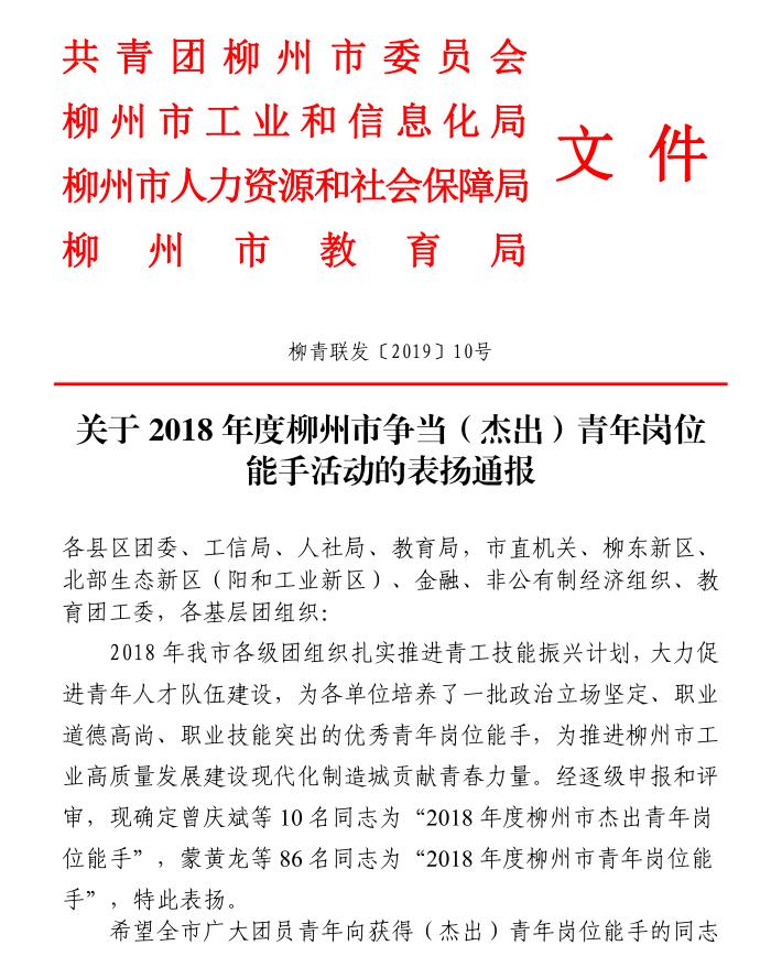 """喜讯:我校教师陈颖荣获""""2018年度柳州市青年岗位能手""""称号"""