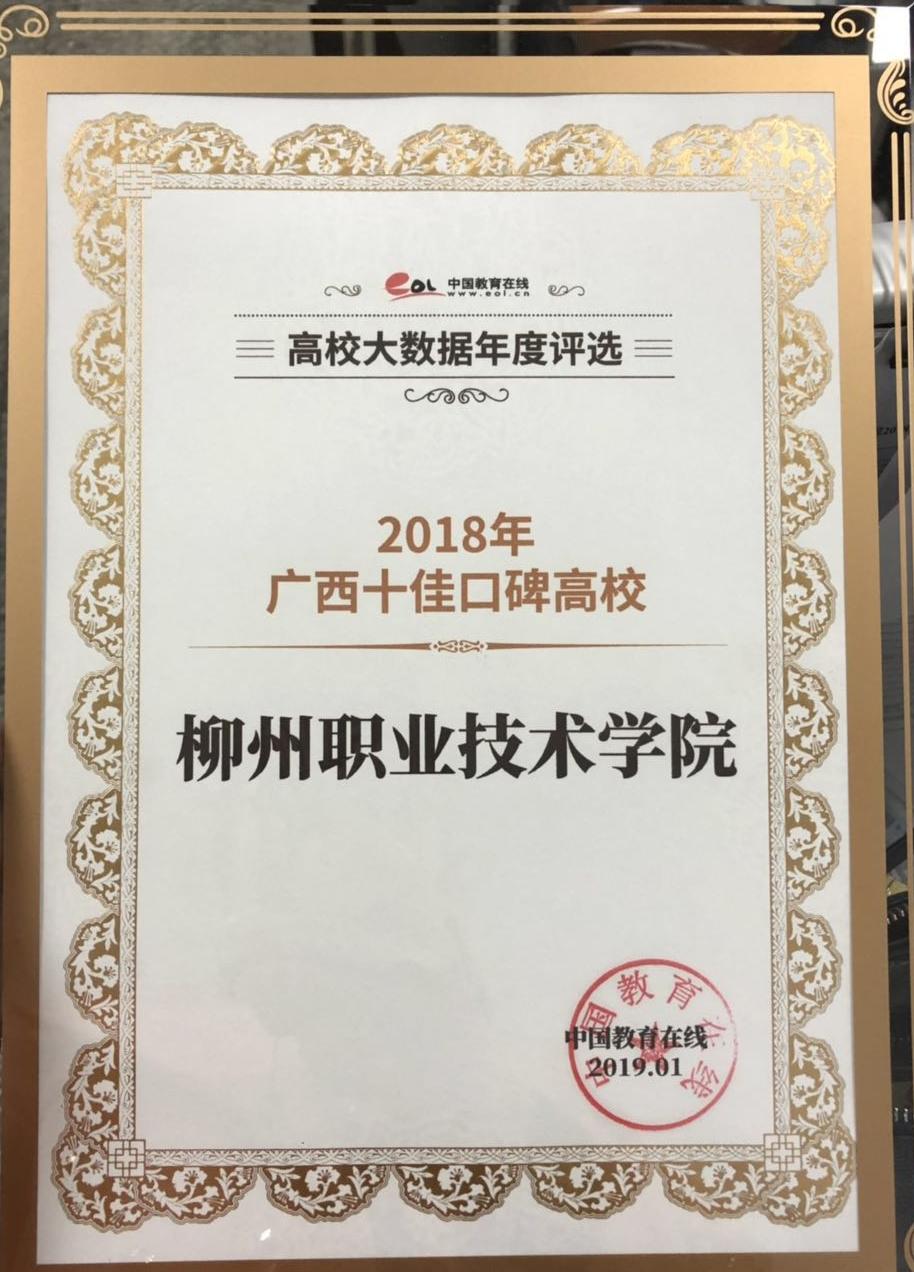 """喜讯:我校荣获 """"2018年广西十佳口碑高校""""奖"""