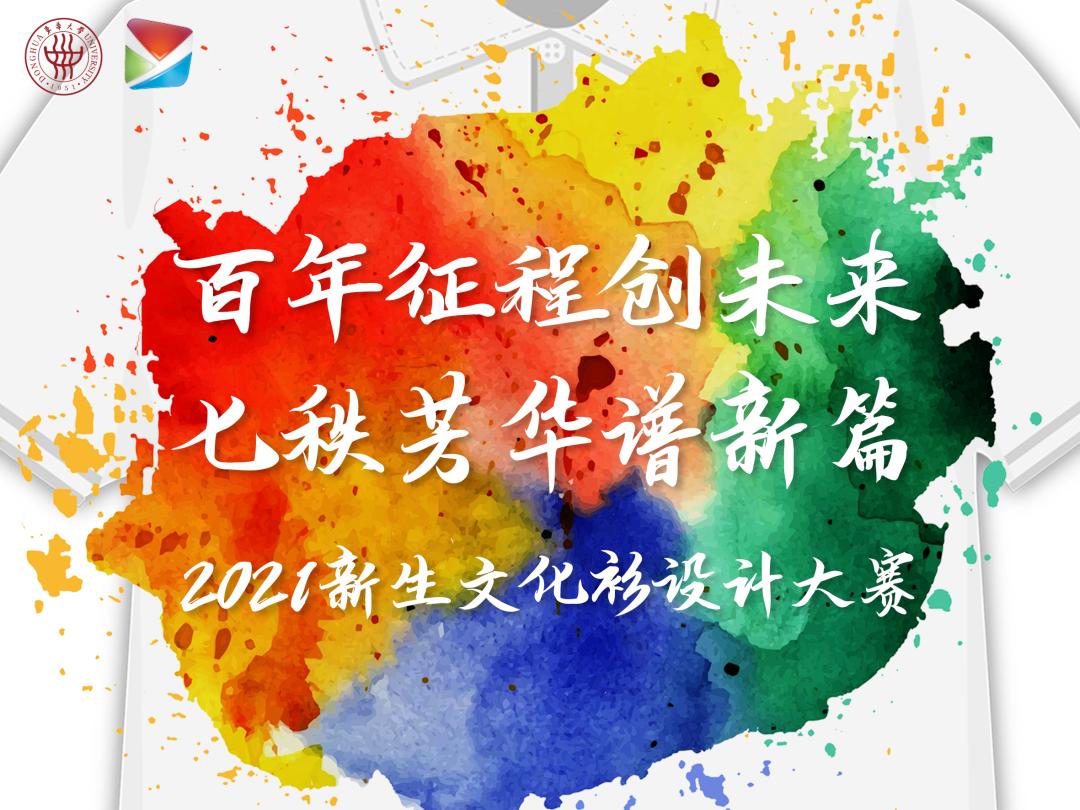 【设计大赛】百年征程创未来,七秩芳华谱新篇——2021新生文化衫设计大赛