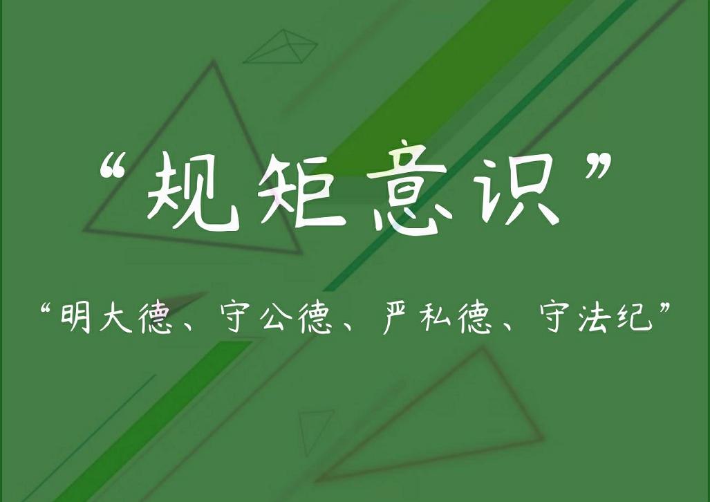"""【桂林电子科技大学】""""规矩意识""""培树活动(第四期)"""