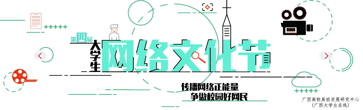 【通知】关于转发举办第四届广西大学生网络文化节的通知