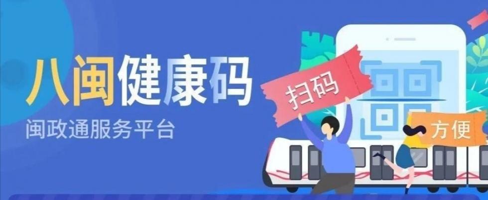 """【福建师范大学】""""健康码""""+""""测体温"""":关于师大人申领""""八闽健康码""""的通告"""
