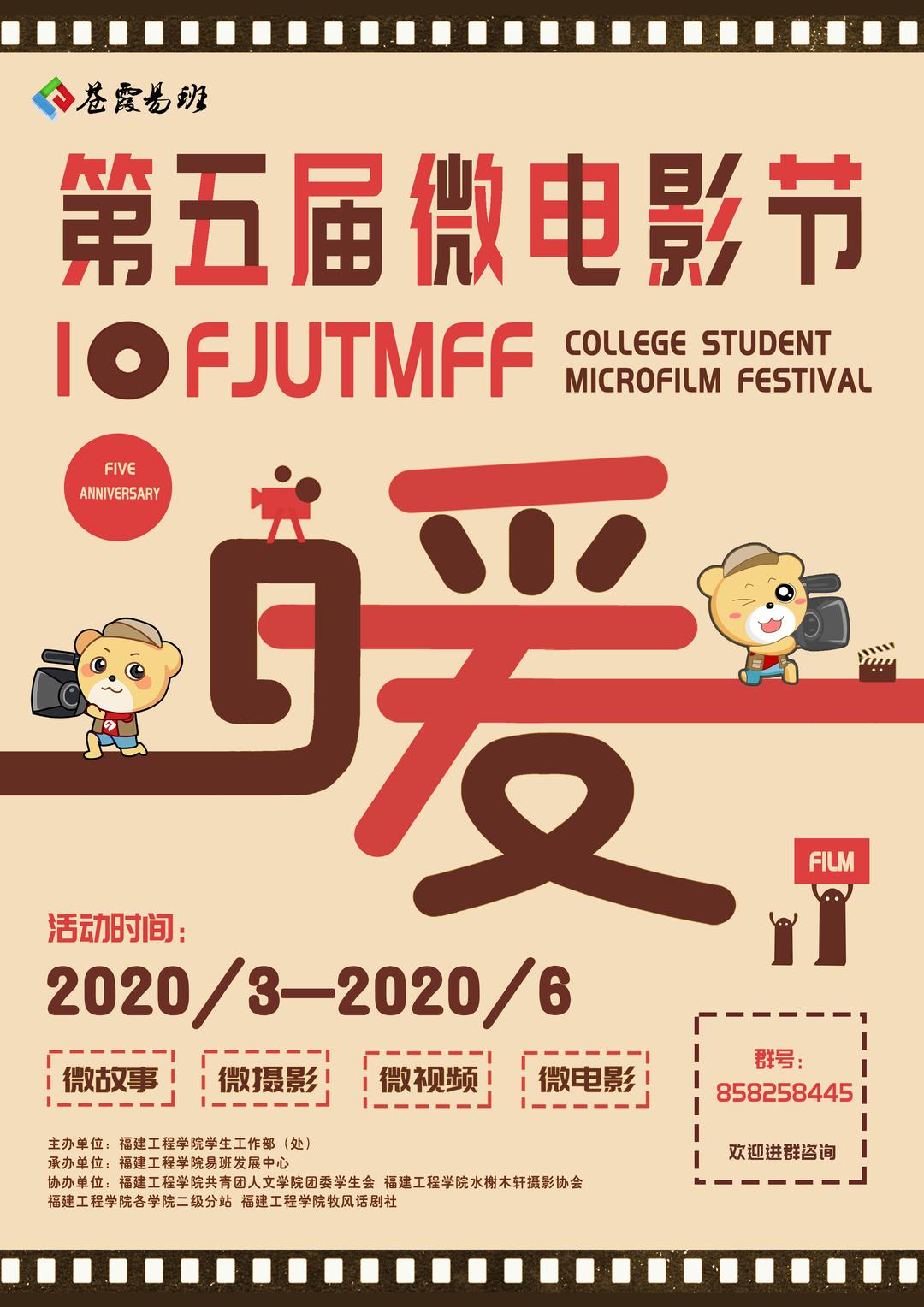 【福建工程学院】第五届微电影节正式开始