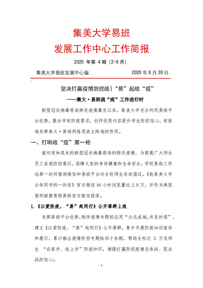 【集美大学易班发展中心工作简报】——2020年第4期(2-6月)