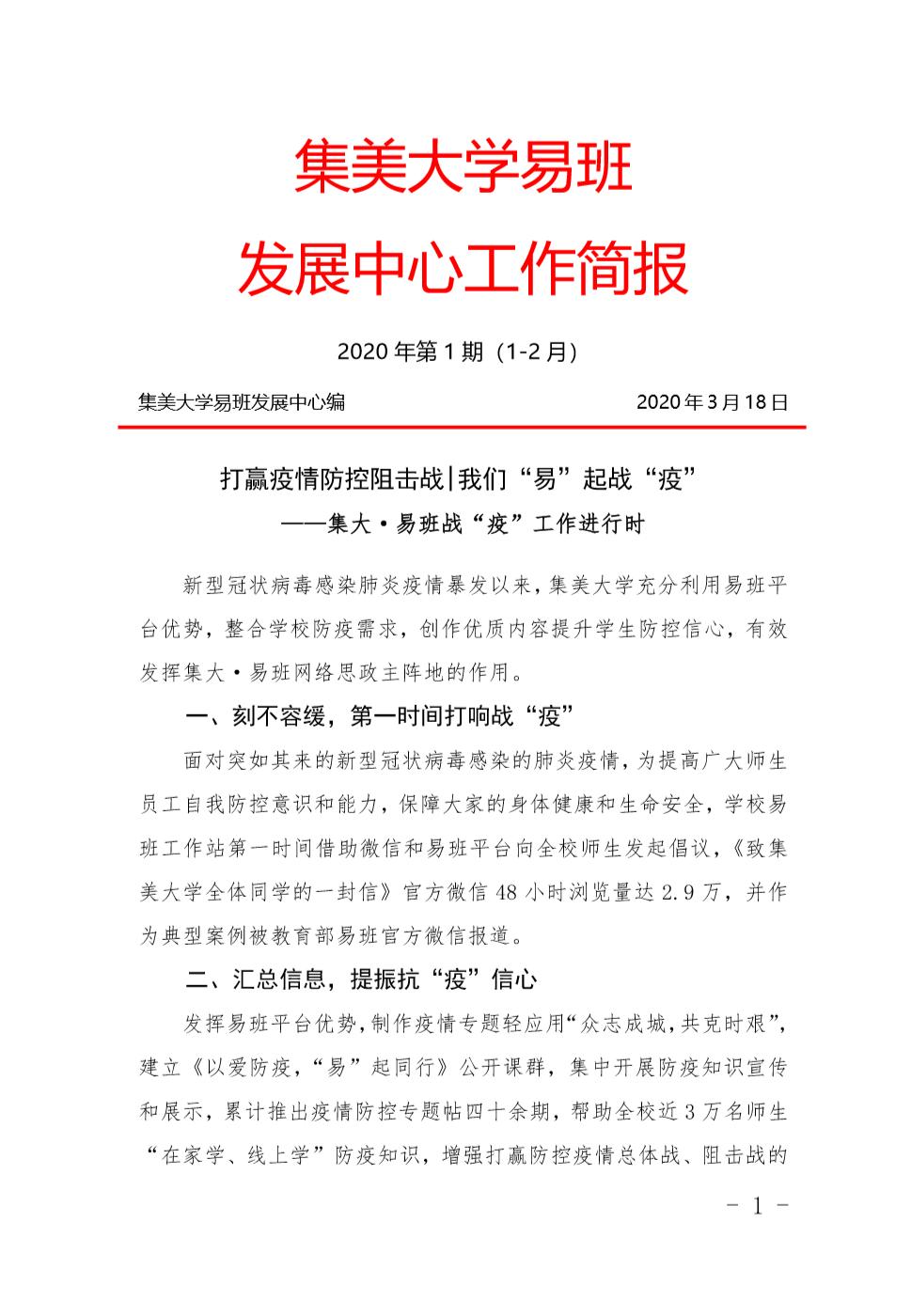 【集美大学易班发展中心工作简报】——2020年第1期(1-2月)