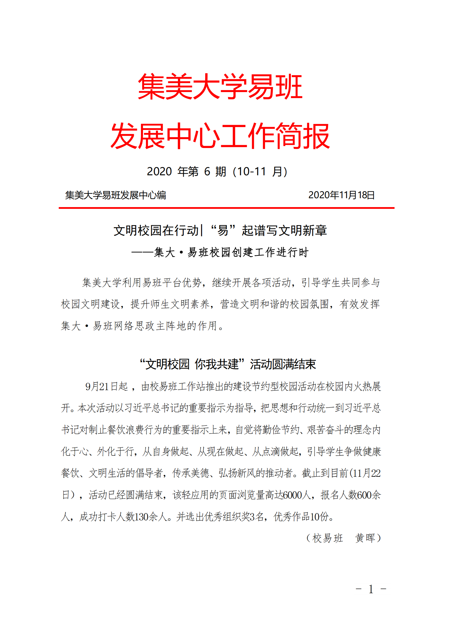 【集美大学易班发展中心工作简报】——2020年第6期(10—11月)
