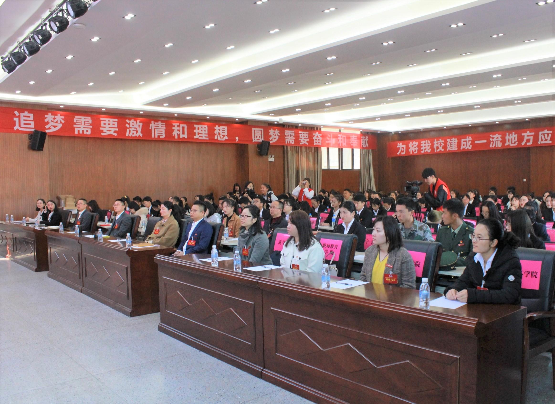 【玉溪师范学院】第六次学生会代表大会顺利召开