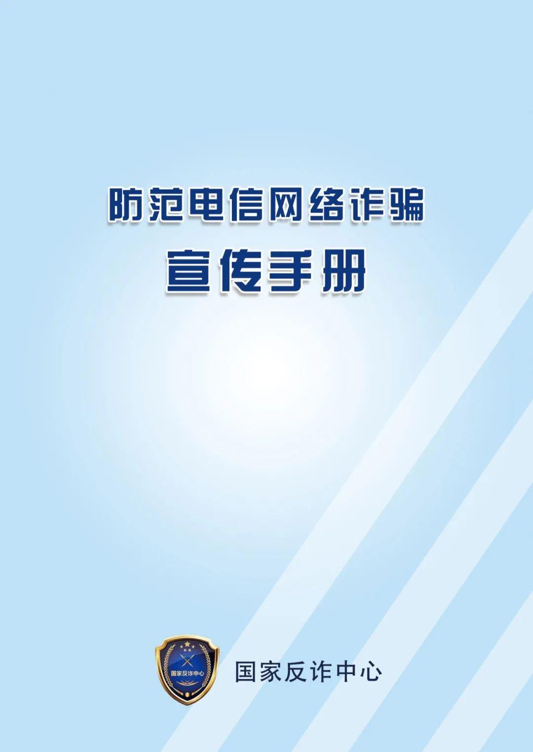 【主题教育】死磕诈骗,守护安全!就用《防范电信网络诈骗宣传手册》
