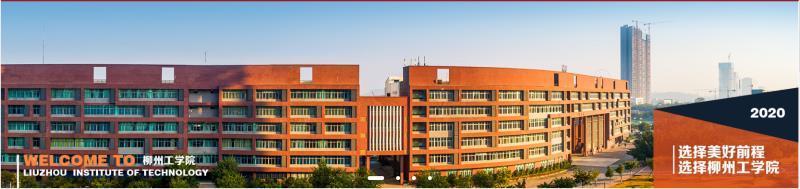 权威发布||柳州工学院2020年高考录取日程安排公开!