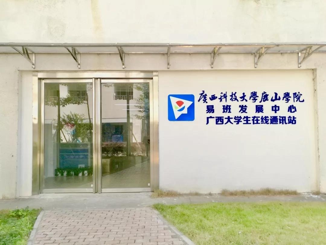 【广西科技大学鹿山学院】易小熊等你很久了——易班工作站开始招新啦