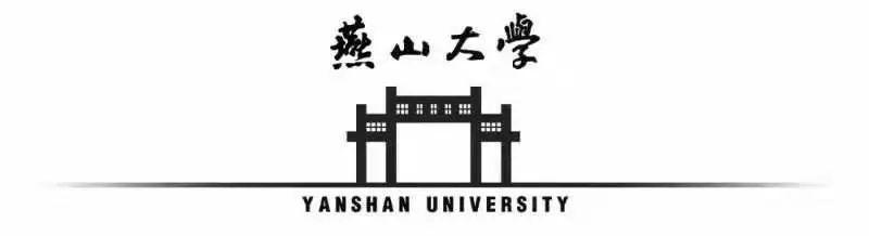 关于举办燕山大学抖音短视频大赛的通知
