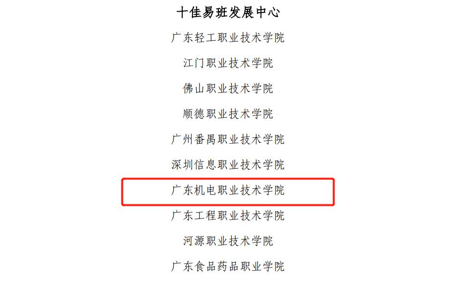 喜讯!!!我校易班发展中心荣获三项广东省十佳
