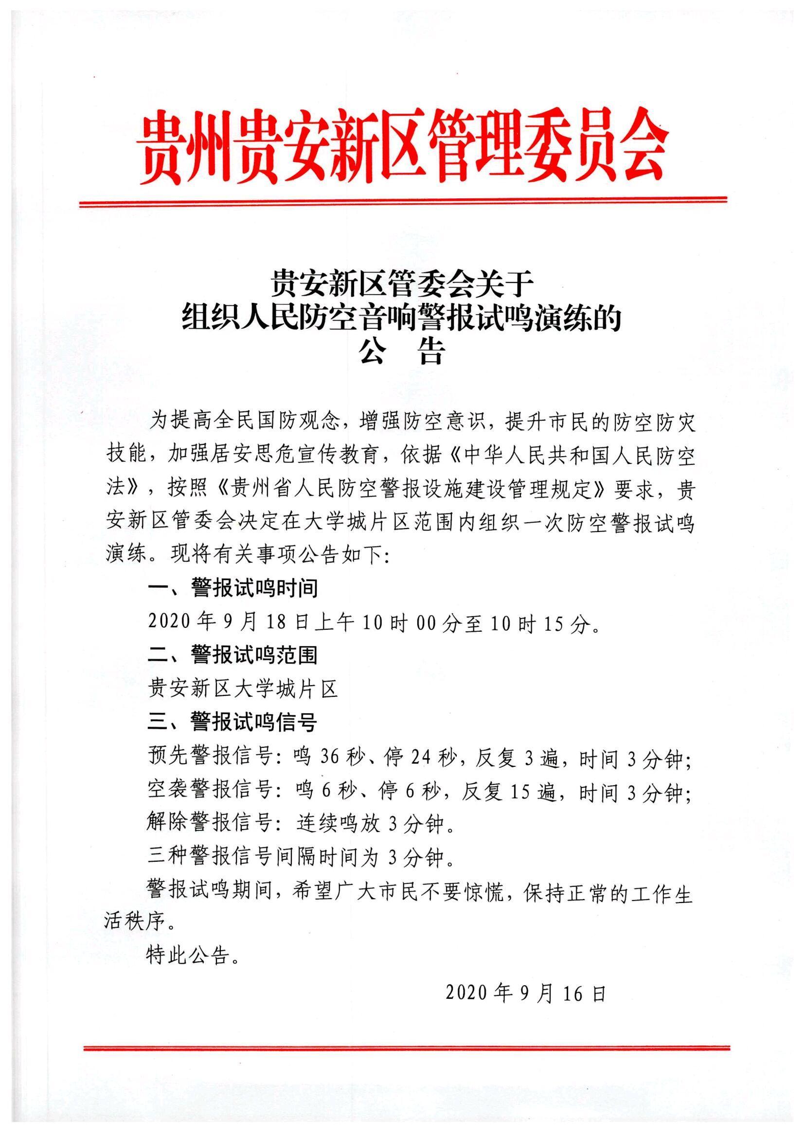 贵安新区管委会关于组织人民防空音响警报试鸣演练的公告