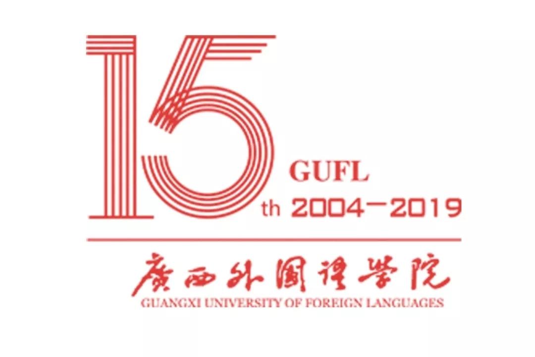 【喜迎校庆】庆祝广西外国语学院15建校周年