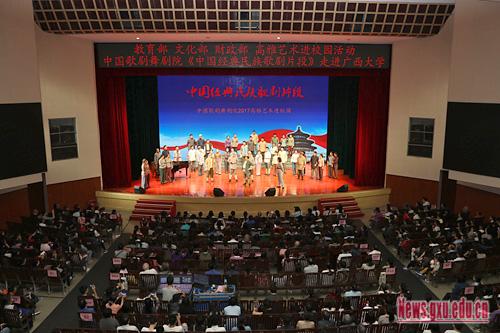 """""""高雅艺术进校园""""——中国歌剧舞剧院《中国经典民族歌剧片段》广西大学专场演出举行"""