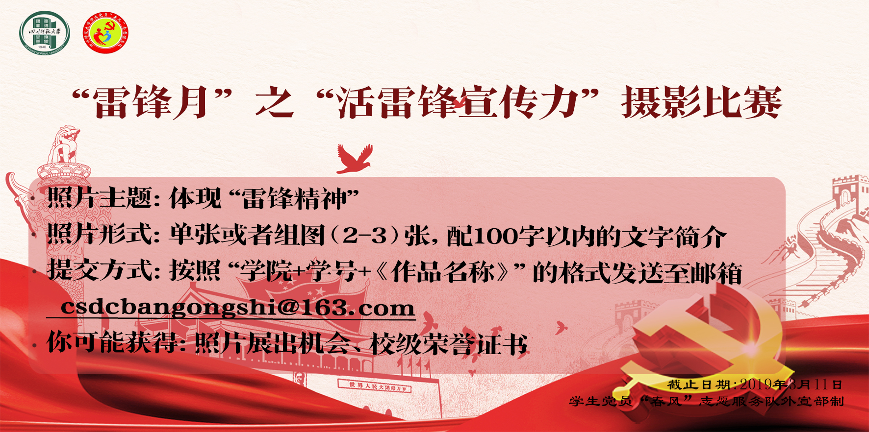 """【四川师范2018送彩金白菜网大全】""""雷锋月""""活动介绍"""