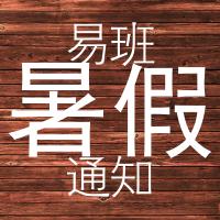 【通知】易班发展中心2017年暑假通知