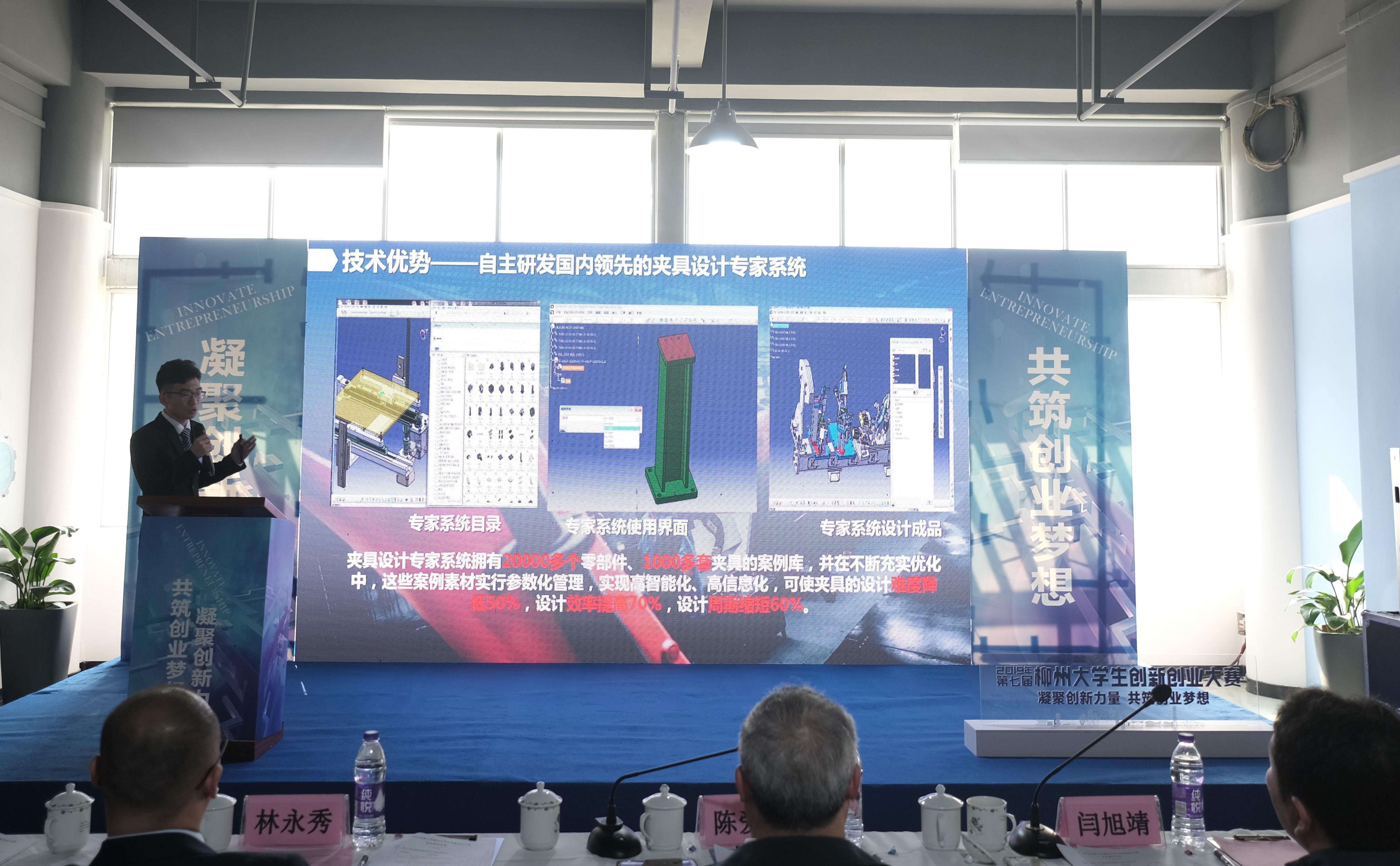 喜讯:我校学子在第七届柳州大学生创新创业大赛中获得佳绩