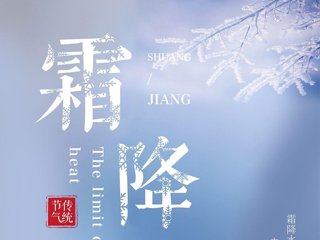 【二十四节气——霜降】  秋意已暮   新冬将至