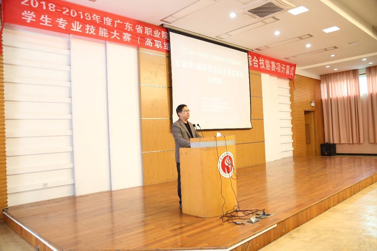 2018-2019年度广东省职业院校技能大赛互联网+国际贸易技能赛项在我校举办