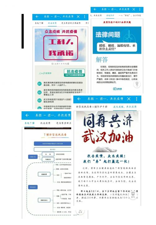 【易★资讯】发挥信息化优势, 积极开展疫情防控宣传教育工作