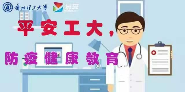 【平安工大】用知识来防御疾病——防疫健康教育安全课开课啦!