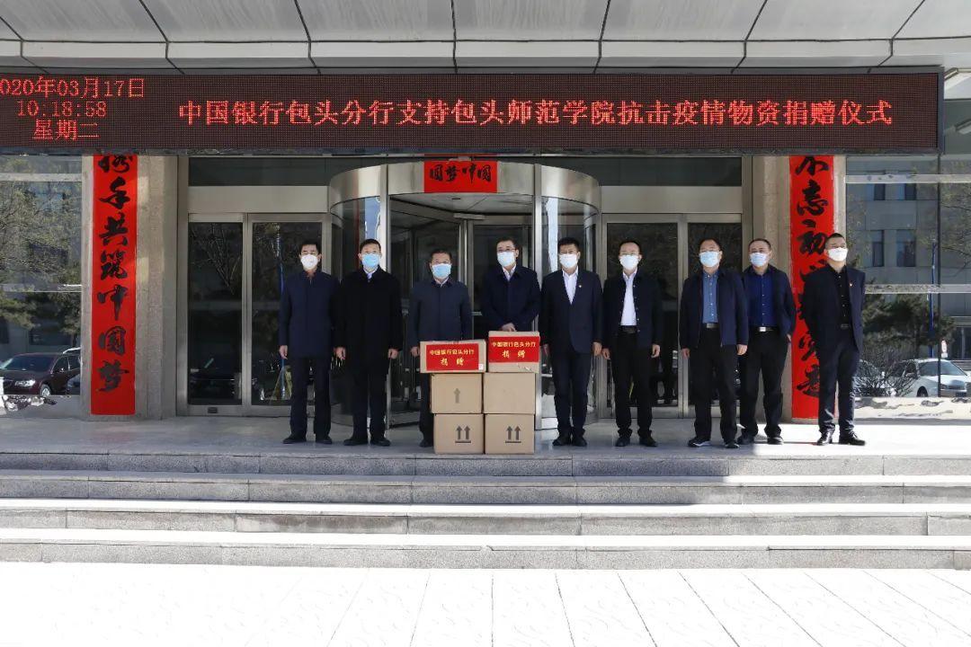 【包师易班】心系教育,暖心相助——中国银行包头分行向我校捐赠防疫物资