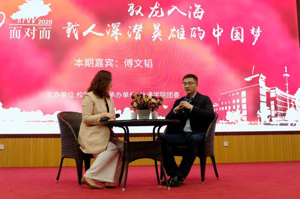 【红柳易讯】兰理工优秀校友傅文韬讲述深潜英雄的中国梦