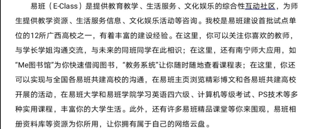 """【""""易""""指南】2020年新生易班注册使用流程"""