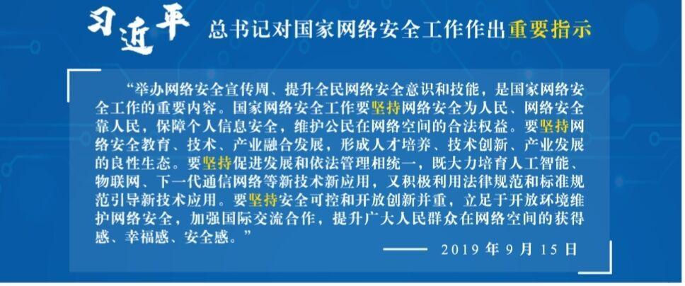 2020年国家网络安全宣传周将于9月14日至20日举行