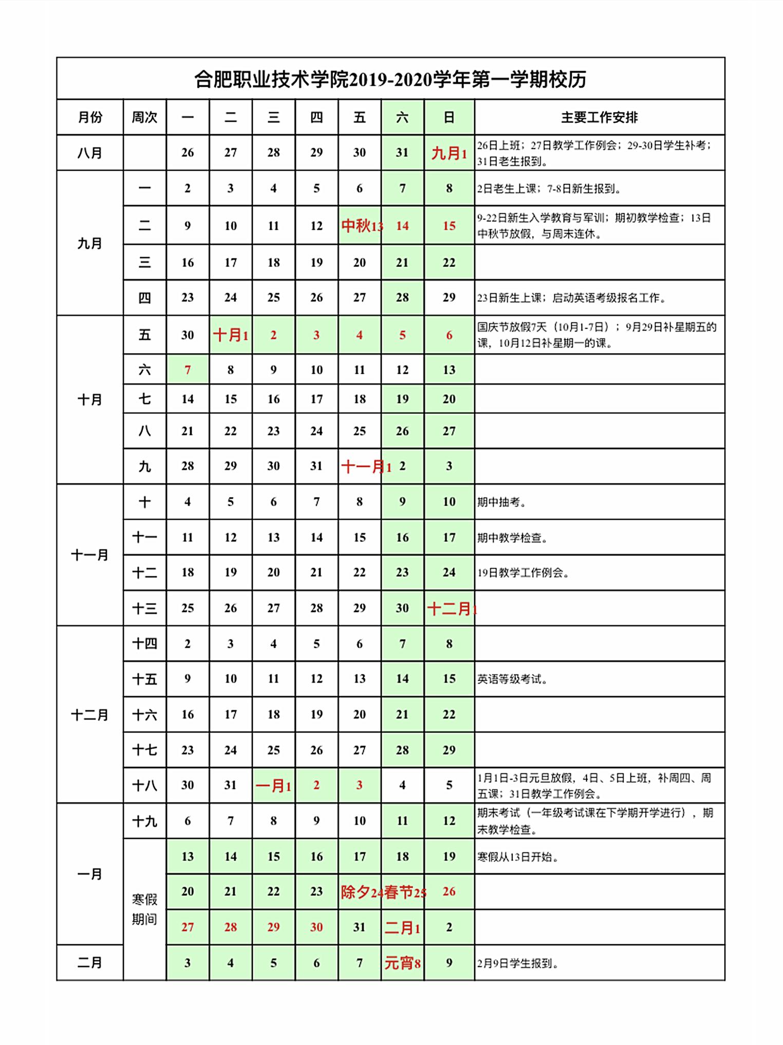 2019-2020学年第一学期校历