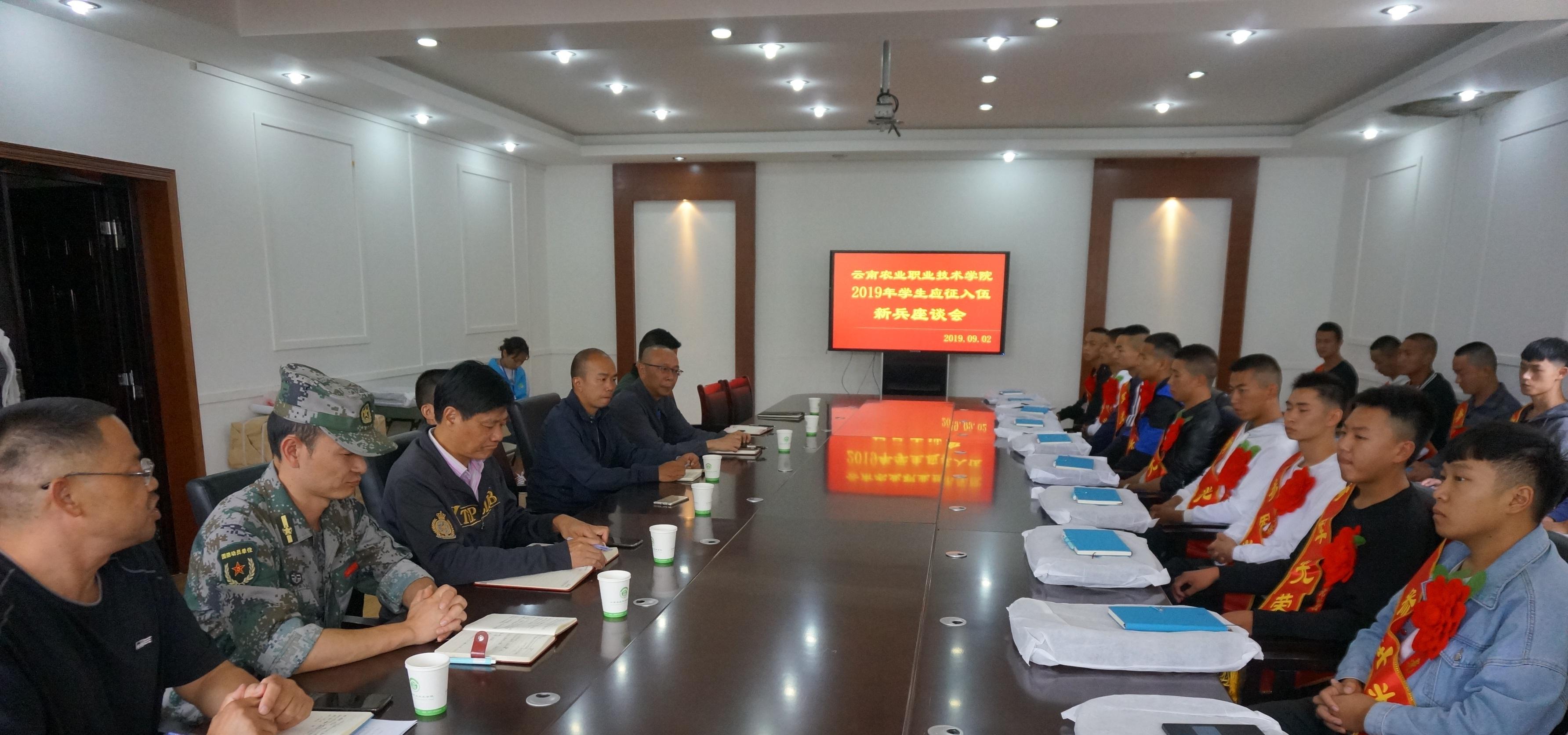 云南农业职业技术学院2019年学生应征入伍 新兵座谈会