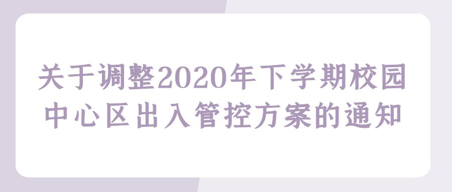 关于调整 2020 年下学期校园中心区出入管控方案的通知