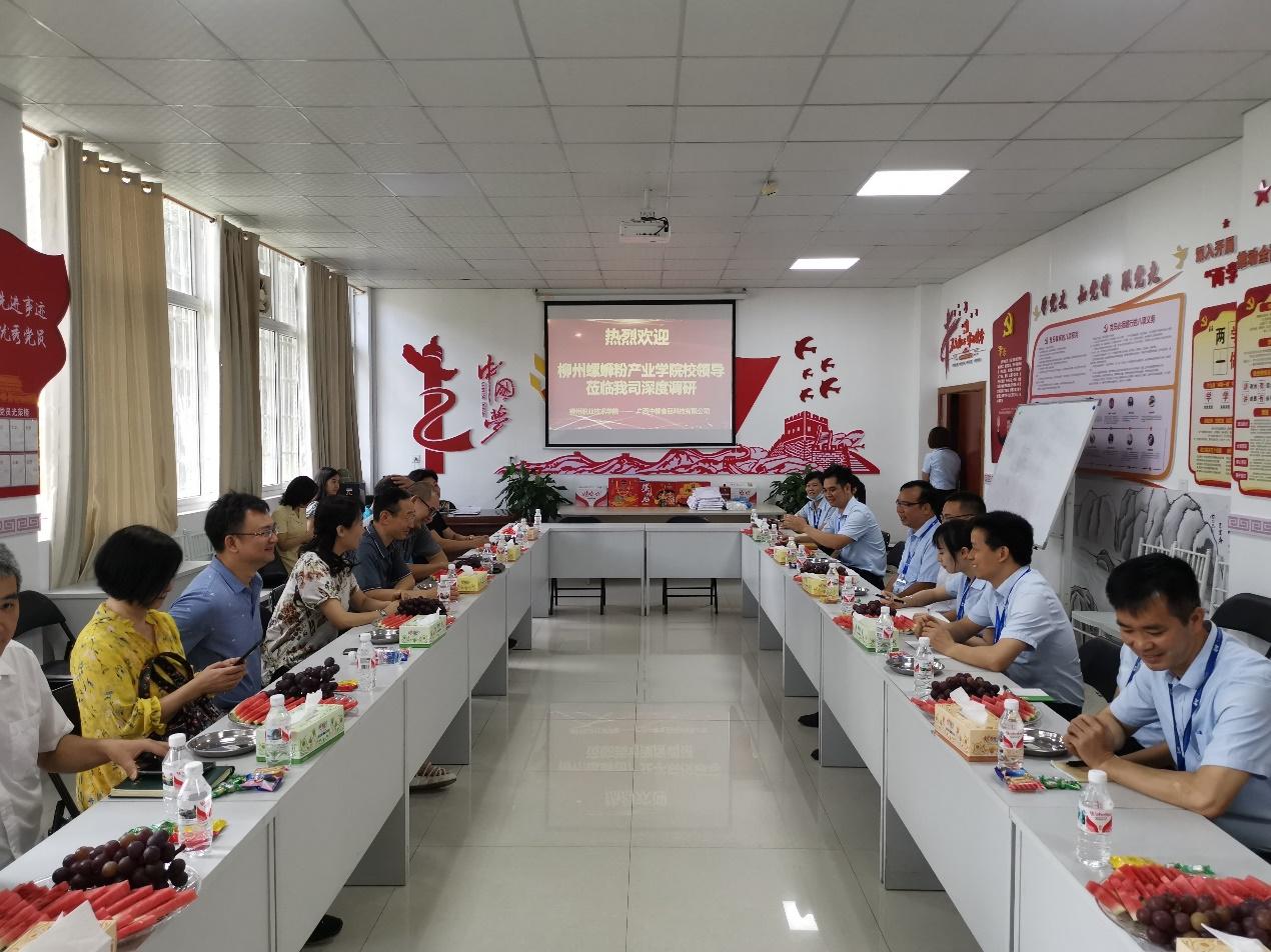 我校赴广西中柳食品科技有限公司开展深度合作调研