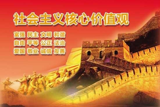 【广西科技大学】社会主义核心价值观