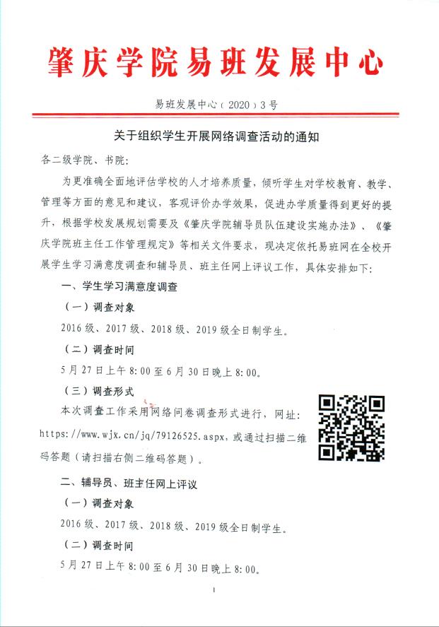 关于组织学生开展网络调查活动的通知