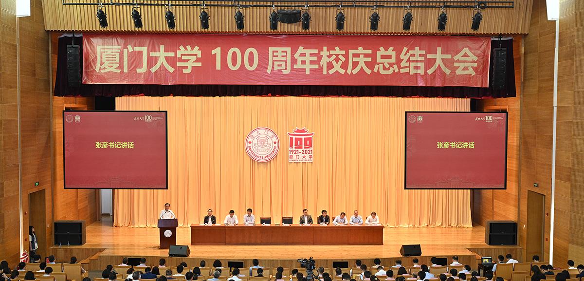 厦门大学举行100周年校庆总结大会